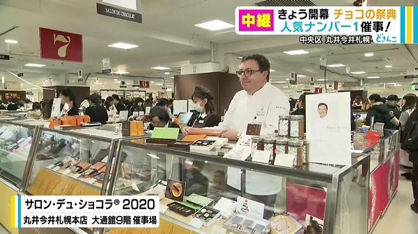 札幌 サロン デュ ショコラ 【サロン・デュ・ショコラ2021】札幌と去年のパリをレポート CHATMBRE