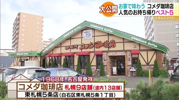 札幌 コメダ 珈琲