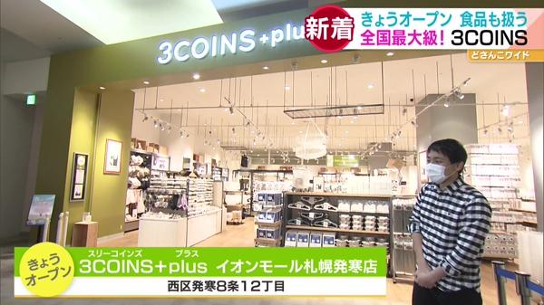 コインズ 札幌 スリー スリーコインズのおすすめ47選【2021年6月】通販でも買える人気商品